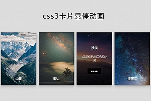 CSS3实例 网页图片卡片悬停交互ui特效