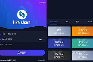 【APP点赞系统源码】国际多语言版抖音+快手+脸书+LINE+TIKTOK悬赏平台