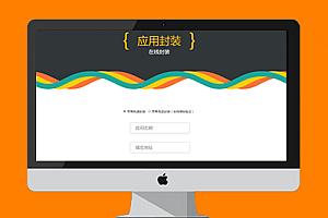 【运营级】在线IOS免签封包分发平台一键IOS免签支持在线封装app分发源码免签封装带绿标