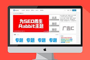 【RabbitV3.0】免费WordPress主题justnews4.0二开版本【为SEO而生】