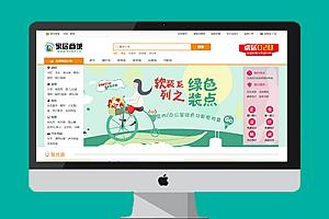 2021全新重制版帝国CMS《中国装修门户网》整站源码 带商城-问答系统-企业入驻-户型展示-效果图展示-装修攻略等功能