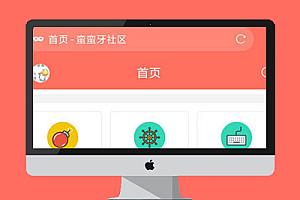 【Discuz游戏论坛模板】手机版源码 超简约 红色扁平风格