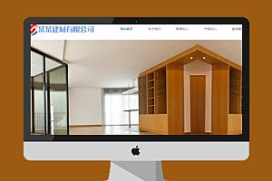 【TP建材企业模板】易优cms木质装饰材料建材类企业网站源码 带手机端
