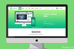 【Discuz】教育类网站源码模板绿色清新edu!在线教育 商业版GBK编码模板