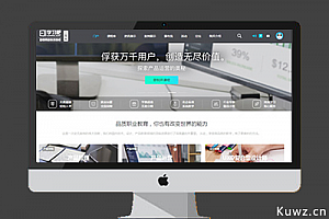 【Discuz】教育模板 黑色在线教育培训Discuz x3.2模板 商业版 GBK