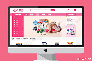 精品母婴用品商城ecshop模板源码【亲测可运营版】