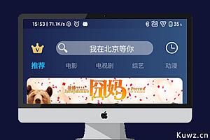 苹果cms【四端同步影视源码】APIcloud混合原生APP源码支持选集+秒播+缓存下载【亲测可用】