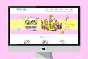Thinkphp框架H5响应式《儿童用品玩具类企业官网》模板源码 适合文具用品儿童用品等企业官网