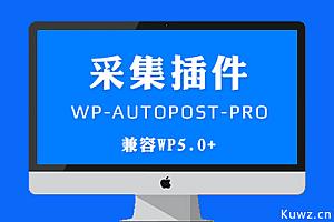 Wordpress采集插件 wp-autopost-pro专业版 文章采集插件 兼容wp5.0+ 【必备插件】