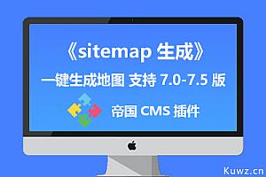 帝国CMS 百度一键生成《sitemap》插件 支持手机端生成 PC端生成 【轻松SEO】