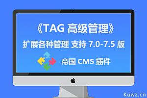 帝国CMS插件 支持7.0 7.2 7.5 功能强大的TAG高级管理插件+TAG伪静态+TAG分类/批量添加+同步关键词+信息推送至TAG