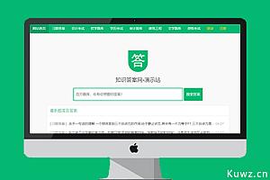 【酷网站独家发布】2021运营版帝国CMS7.5核心《答案网》升级版整站源码 新增会员中心 带投稿+QQ登入+采集
