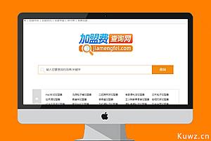 帝国CMS7.5 仿《加盟费查询网》源码 加盟费用资讯对比查询网站模板 同步生成+wap手机站+采集【纯净版】