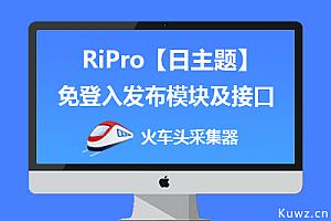 【WordPress】RiPRO日主题火车头免登入发布模块及接口 全字段可用 支持最新V8.7版【极品资源】