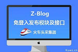 【Z-Blog】火车头免登录发布模块及接口【免费下载】