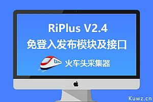 WrodPress【RiPlus V2.4】火车头免登入发布模块及接口【全字段】