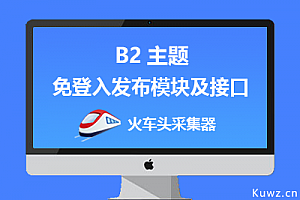 WordPress【B2主题】火车头发布模块及接口【全字段】