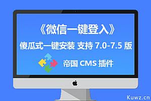 【帝国CMS插件】支持7.0 7.2 7.5 UTF-8 微信登入插件 一键登入 简单便捷 傻瓜式设置 【酷网站全新升级版】