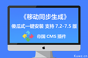 【帝国CMS插件】支持7.5 7.2 移动同步生成插件 帝国多端访问必备插件 模板开发者必备插件【酷网站升级版】