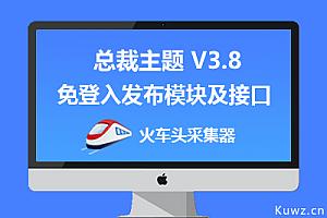 WordPress【总裁主题】V3.8 火车头发布模块及接口 全字段标签 带高级筛选 【采集必备】