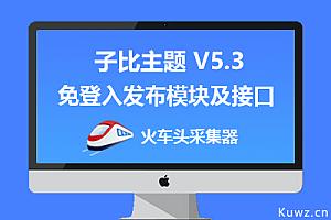 WordPress【子比主题】V5.3 火车头发布模块及接口 字段标签齐全【采集必备】