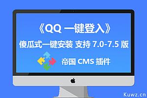 【帝国cms插件】 QQ一键登入插件 适用7.5 7.2版本,UTF-8 GBK双版本 酷网站优化版 傻瓜式安装【必备插件】