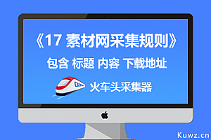 【17素材网规则】适用火车头7.6 V9以上版本 酷网站极品资源发布网【采集案例】