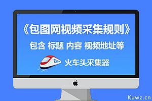【火车头采集规则】包图网-视频栏目采集规则-含标题 内容 视频下载地址等【规则案例】