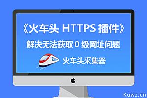 【火车头采集教程】火车头采集器无法获取0级网址 无法采集HTTPS处理插件 支持7.6版 V9版