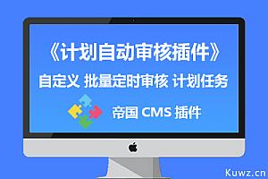 【帝国CMS插件】自定义时间批量审核插件-计划任务自动审核-优化版-简易安装【必备插件】