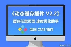 帝国CMS插件【动态缓存插件V2.2】动态文件进行分目录缓存 解决帝国CMS7.5动态缓存不能结合筛选缓存问题