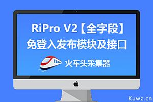 【WordPress】RiPRO V2 日主题 最新全字段火车头免登入发布模块及接口【极品资源】