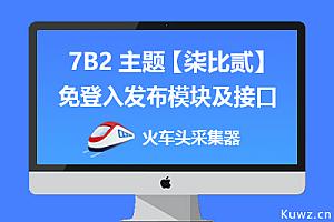 【WordPress】7B2主题 柒比贰主题火车头发布模块及接口 采集必备【极品资源】