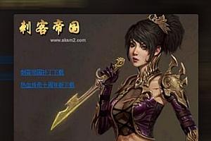 第二代引擎【刺客帝国网单服务端】盛大韩国刺客全套游戏客户端源码
