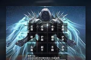 【英雄传文字策略页游服务端】网页游戏暗黑英雄传单机VM镜像端修改VIP无限资源