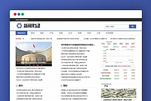 【DEDECMS文章模板】财经、理财新闻资讯门户网站模板[自适应手机端]