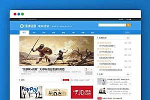 【织梦模板】电商信息新闻资讯企业网站模板[自适应手机WAP端]