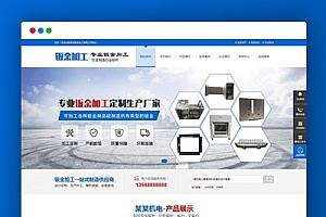 织梦dedecms蓝色钣金加工五金机电设备公司网站模板(带手机移动端)