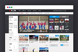 【广场舞视频站模板】织梦DEDECMS内核户外广场舞视频网站源码[带所有数据]