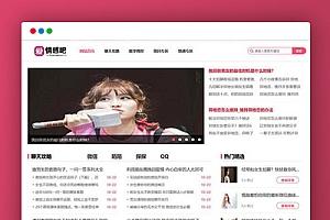 【织梦资讯模板】粉红色风格DEDECMD情感文章网站模板 自适应WAP手机端