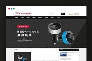 织梦汽车配件、用品产品展示企业整站模版带手机自适应