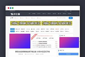 【织梦虚拟资源模板】DEDECMS非常漂亮的一款虚拟资源素材下载站模板美化版