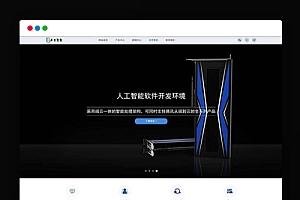 【织梦企业模板】响应式人工智能AI芯片公司dedecms网站源码HTML5自适应手机