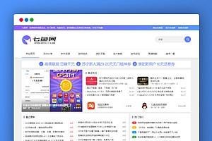 【织梦虚拟资源网站模板】DEDECMS响应式七鱼QQ娱乐资源站全站网站源码
