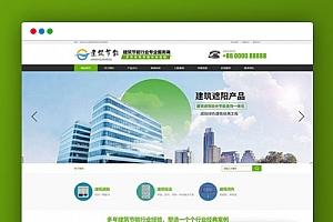 【织梦绿色企业模板】dedecms建筑节能遮阳物件网站模板 MIP+PC+移动端 三端同步