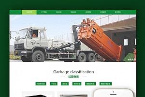 【织梦垃圾分类网站模板】HTML5绿色风格垃圾分类企业网站源码[dedecms内核]