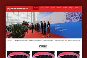 【织梦展览展会模板】HTML5响应式展览展会服务类网站源码自适应手机[DEDECMS内核]