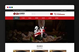 【DEDECMS模板】HTML5响应式火锅餐饮加盟店类网站源码自适应手机版[织梦内核]