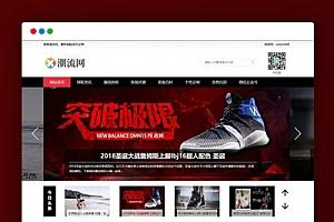 【品牌鞋业网站】潮流鞋业响应式网站模板自适应手机端[DEDECMS织梦内核]