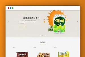 【织梦食品网站模板】响应式日化食品零食连锁加盟店企业DEDECMS网站模板